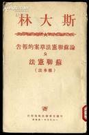 ddb2论苏联宪法草案的报告(根本法)(1950年一版一次)