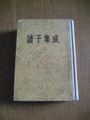 诸子集成(八)布脊精装本 1957年出版印刷【版权页在第一册 但保证是1957年出版】封底下角缺一块,看图