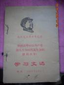 热烈欢呼中国共产党第九次全国代表大会的胜利召开!学习文选【特刊第1、2、3、4、5期;合订本】