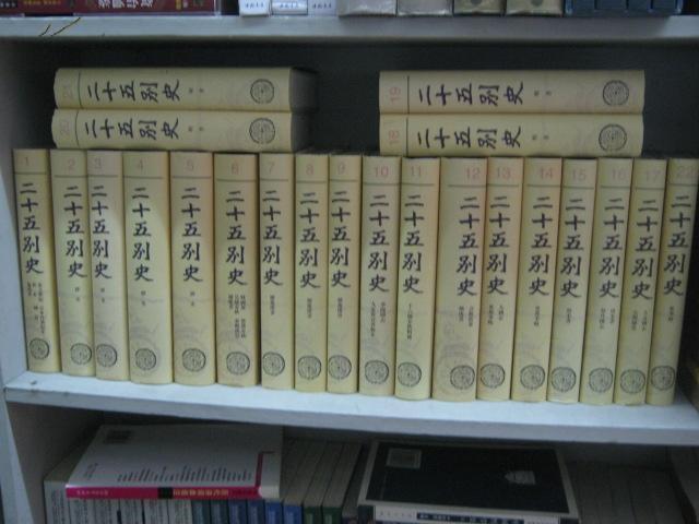 二十五别史 2000年1版1印 (全22册) 横排繁体