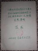 潮州弦诗乐著名十大套及其他古典曲式结构研究与历史渊源探讨【铅印本】