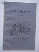 民间兽医验方汇集 附当雄县野产植物草药 1962年