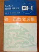 鲁迅散文选集1991年首版首次印刷