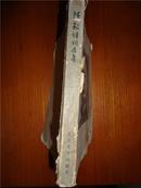 陈毅诗词选集1977年第1版第1次印刷