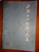 古代西湖白话故事1982年第1版第1次印刷