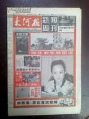 报纸 大河报 新闻周刊 1999年9月30日—10月6日 本期24版 【国庆】【庆祝中华人民共和国成立50周年】