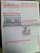 报纸 解放军报 2005年10月1日 【国庆】【热烈庆祝中华人民共和国成立56周年】