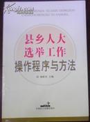 【县乡人大选举工作操作程序与方法】