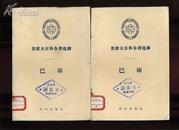 ddc165L2苏联大百科全书选译 巴库 (1955年一版一印4270册)