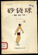 砂袋球 体操 游戏 比赛