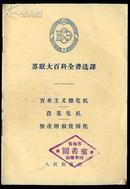 资本主义危机 农业危机 无产阶级贫困化 苏联大百科全书选译