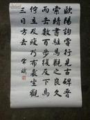 《中国名家书画》杂志社总编辑 宋斌  书法 软片 67*43cm