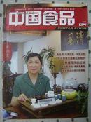 中国食品2008年第8期