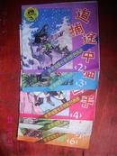 新黑猫警长系列彩色画册 24开 2.3.4.5.6.五册合售