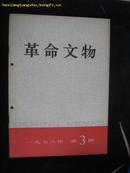 革命文物(1978.3)