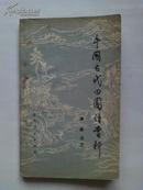 《中国古代田园诗赏析》---作者签赠本见图--【一版一印仅3050册】