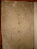 《白蛇传集》--民间文学资料丛书之二 57年1版1印