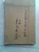 民国28年商务印书馆初版 游国恩名著《先秦文学》