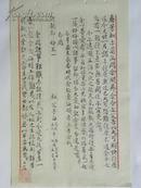 山西五台县原黄浦军校第22期学员徐立仁父亲给孙女家书(1959年)