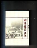 11.潮汕慈善文化    9.5品、印3000册