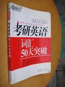 新东方:2009考研英语词汇50天突破