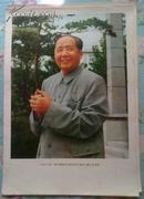 毛主席像(1962年党的八届十中全会37*26)