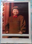 毛主席像(1966年天安门检阅文革37*26)