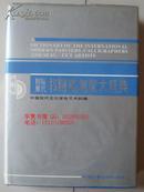 正版现货 国际现代书画篆刻家大辞典 95年一版一印
