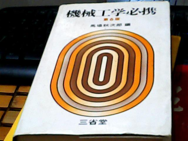 日文原版书-機械工学必携第6版-昭和51年版本85年印刷
