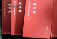 中国近现代女性期刊汇、16开精装 全305册 原箱装