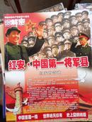 红安-中国第一将军县