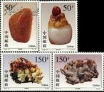 1997-13 寿山石雕邮票