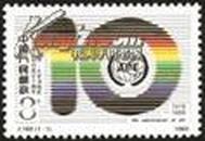 J160 亚洲-太平洋地区电信组织成立十周年  邮票
