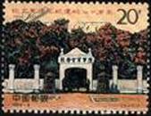 1994-6 纪念黄埔军校建校七十周年 邮票