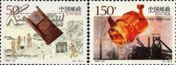1997-22 1996年中国钢产量突破一亿吨 邮票