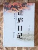 让庐日记 1941-1945