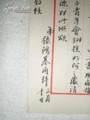 『抗战中的国立编译馆』张群之子、原台湾财政部长:张继正(1918~)/数学家:张鸿基(1904~1971)毛笔信札二通4页