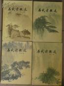 历代诗歌选(全四册)