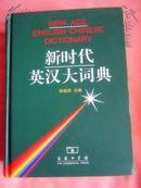 新时代英汉大词典 NEW  AGE  ENGLISH--CHINESE DICTIONARY