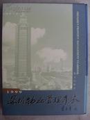 1999深圳物业管理年鉴