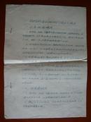 1958年忻县师范校部:有关外出劳动班的几项开支规定(大跃进产品)