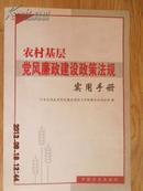农村基层党风廉政建设政策法规实用手册