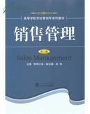 销售管理(第二版)/欧阳小珍