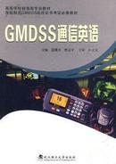 GMDSS通信英语(带光盘)
