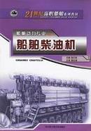 船舶柴油机/21世纪高职船舶系列教材