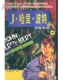 J.哈利.波特历险系列--1、2、3