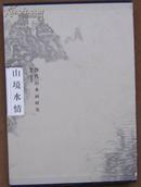 山境水情(当代山水画研究)[硬质礼盒精装]作者签名本