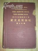 <<欧文见闻杂记>>中华书局英文文学丛书第十种 民国22年初版,布面精装