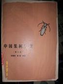 中国果树害虫(第二版,1958年)