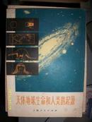 天体地球生命和人类的起源1972年)